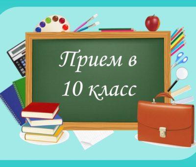 Набор в 10-е классы лицея (2021-2022 уч.г.)