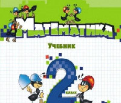 Долгосрочное планирование по математике для 2 класса (автор Фёдорова Е.В.)