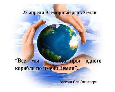 День Земли в 1Б классе